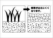 敷き詰めることで雑草対策