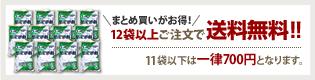 まとめ買いがお得!12袋以上ご注文で送料無料!!11袋以下は一律750円となります。