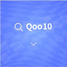 Qoo10 お得な買い方徹底研究シリーズ