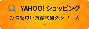 YAHOO!ショッピング お得な買い方徹底研究シリーズ